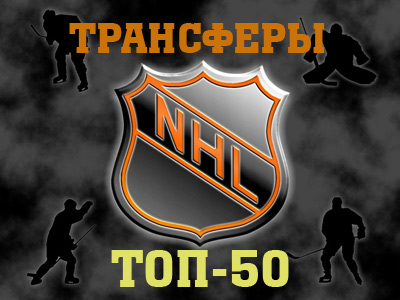Топ-50 свободных агентов НХЛ
