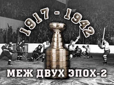 Кубок Стэнли. Меж двух эпох-2