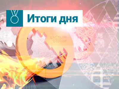 Итоги прогноза на медали Сочи-2014 21 февраля