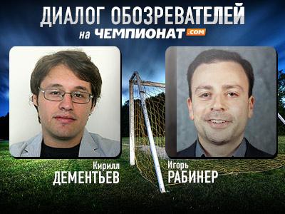 Дементьев и Рабинер – о молодёжном ЧЕ-2013