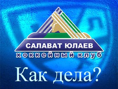 """Как дела? """"Салават Юлаев"""""""