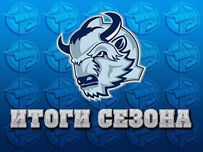 Белорусы впервые попали в плей-офф МХЛ