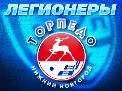 Легионеры. «Торпедо» (Нижний Новгород)