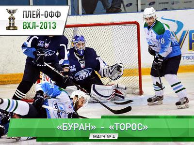 «Торос» стал первым финалистом плей-офф ВХЛ