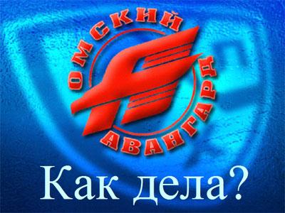 """Как дела? """"Авангард"""" (Омск)"""