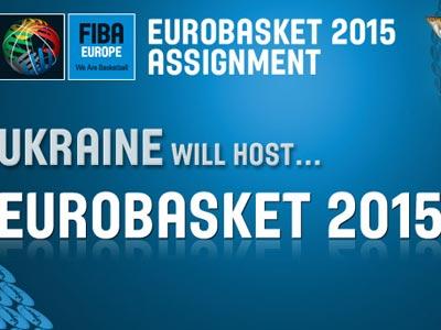 Украина без арен, но с Евробаскетом-2015