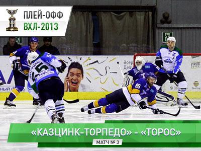 1/8 плей-офф. «Казцинк-Торпедо» – «Торос» – 0:2