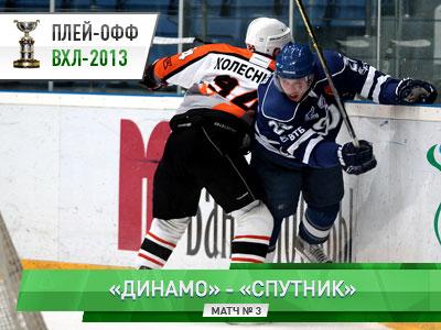 1/8 плей-офф ВХЛ. «Динамо» - «Спутник» – 4:3 ОТ