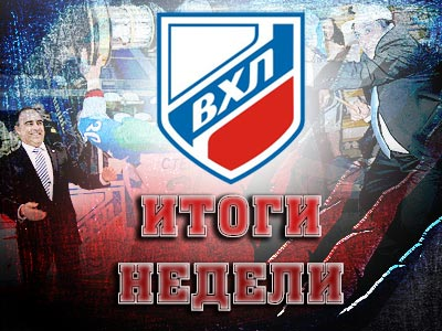 Итоги недели ВХЛ от Фарида Бектемирова