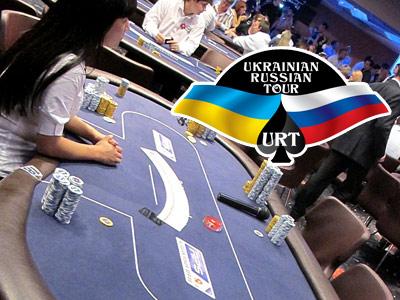 URT – новая серия для русскоязычных игроков