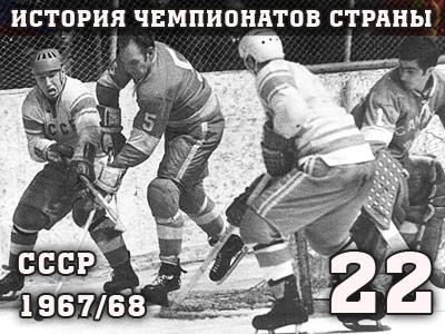 Наша история. Часть 22. 1967-1968