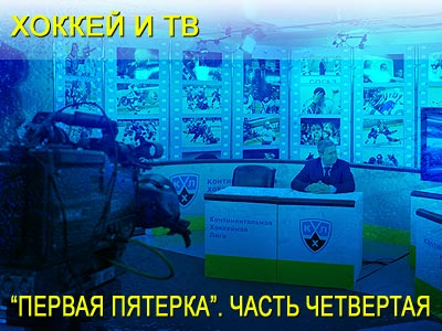 "Комментатор ""НТВ-Плюс"" Дмитрий Фёдоров – о спортивной журналистике"