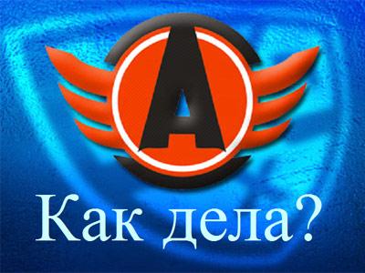 "Как дела? ""Автомобилист"" (Екатеринбург)"