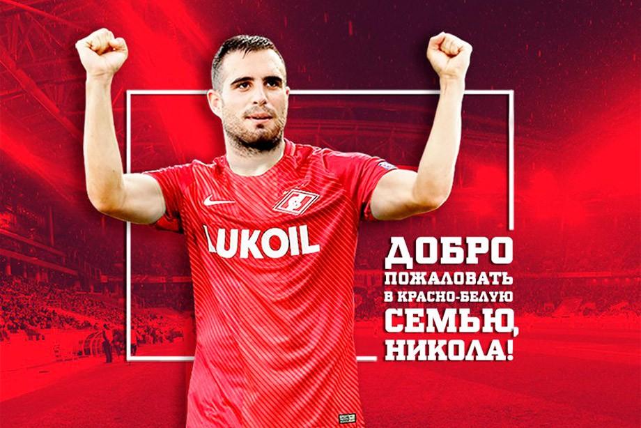 Никола Максимович