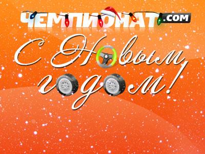 Пожелания автоспортивному сезону-2013