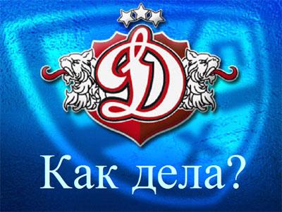 """Kак дела? """"Динамо"""" (Рига)"""