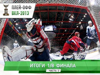 Обзор первого раунда плей-офф ВХЛ. Часть вторая