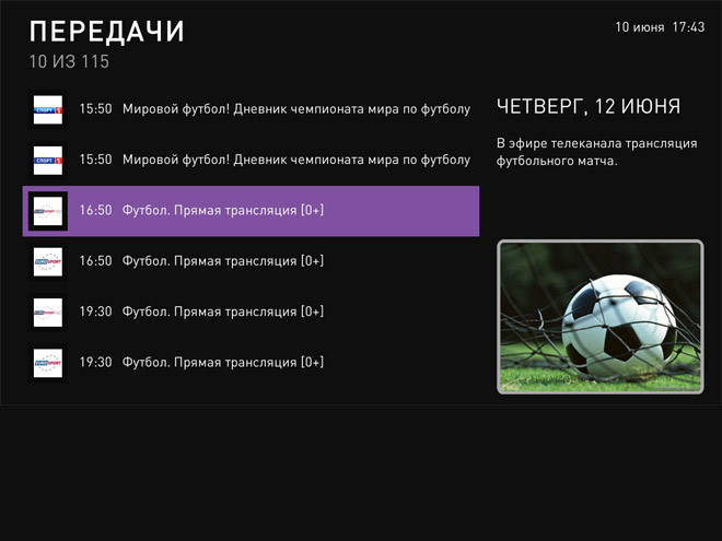 «Ростелеком» включил всем HD-каналы