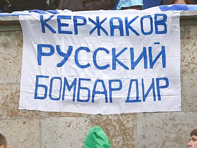 Баннер в честь рекорда Александра Кержакова