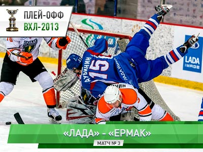 1/8 плей-офф ВХЛ. «Лада» - «Ермак» – 5:3
