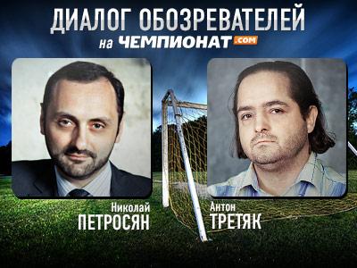 Петросян и Третяк - о 19-м туре Премьер-Лиги