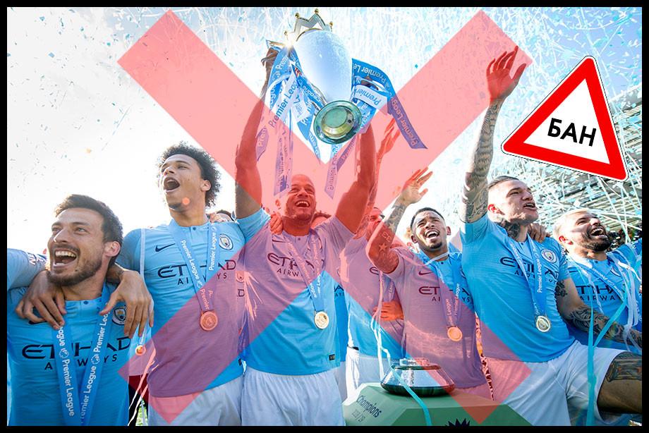 «Манчестер Сити»: бан в ЛЧ и запрет на трансферы?
