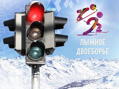 Лыжное двоеборье за год до Олимпиады в Сочи