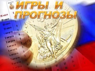 """Лондон 2012. Россия. Медальный прогноз """"Чемпионат.com"""""""