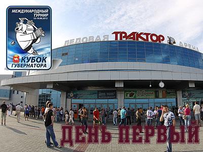 Кубок губернатора Челябинской области. Первый игровой день