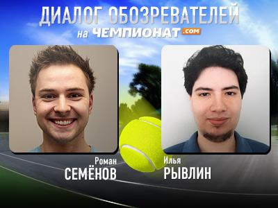 Роман Семёнов и Илья Рывлин – прогноз на 2013 год