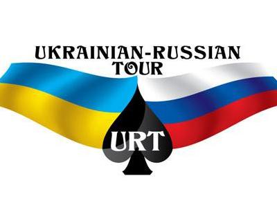URT: история с продолжением
