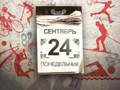 Календарь спортивных соревнований с 24 по 30 сентября