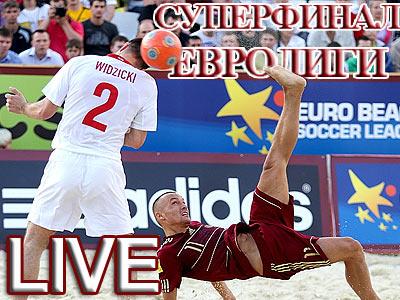 Пляжный футбол. Евролига. Текстовая трансляция матча Россия - Польша