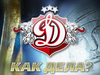 КХЛ. «Динамо» (Рига)