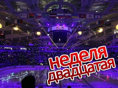 Итоги 20-й недели КХЛ