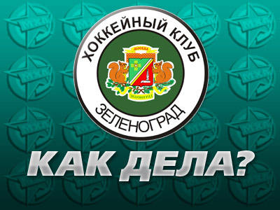 """В итоговой таблице Первенства МХЛ """"Зеленоград"""" занял 5-е место"""