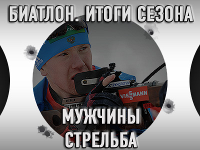 Анализ стрельбы мужской сборной России