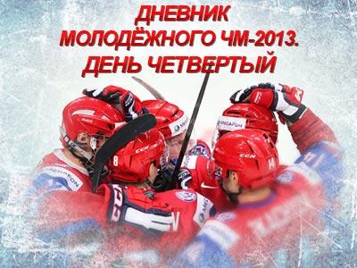 Дневник МЧМ-2013. День четвёртый