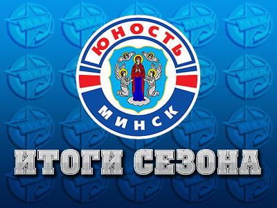 Белорусы провели худший сезон в своей истории