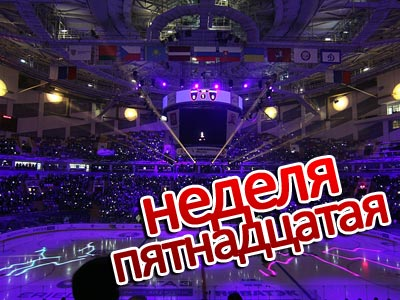 Итоги недели КХЛ от Андрея Юртаева