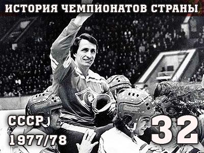 Наша история. Часть 32. 1977-1978