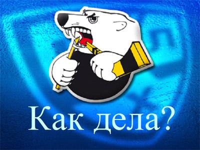 """Как дела? """"Трактор"""" (Челябинск)"""