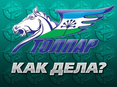 """В плей-офф """"Толпар"""" уступил """"Кузнецким Медведям"""""""
