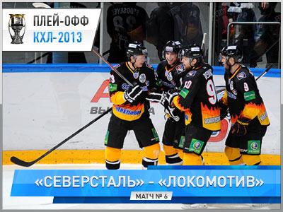 «Северсталь» выиграла у «Локомотива» - 3:1