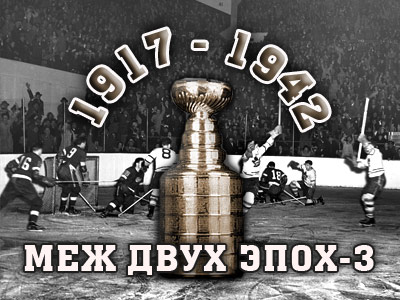 Кубок Стэнли. Меж двух эпох-3