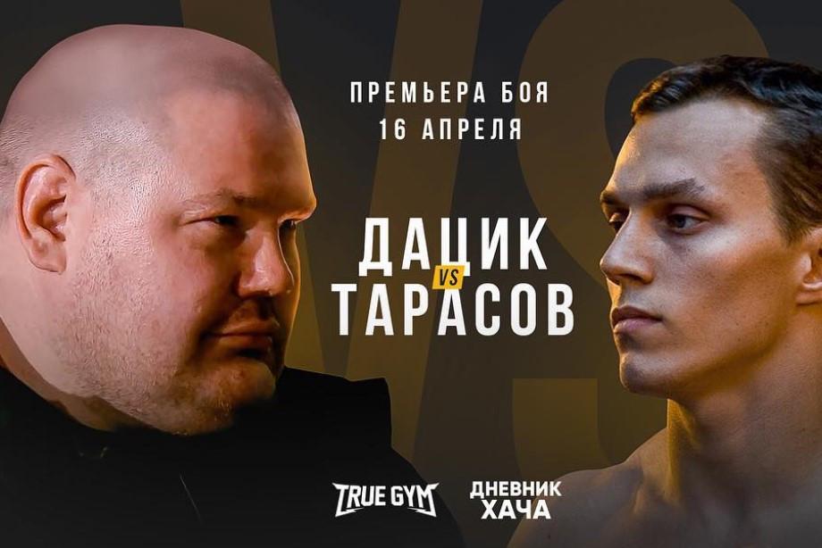 Бой Дацика с блогером Тарасовым: скандальный итог — Дацика лишили победы