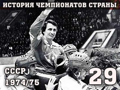 Наша история. Часть 29. 1974-1975