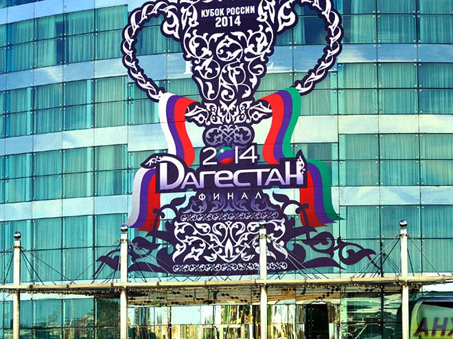 Как Дагестан готовится к финалу Кубка России