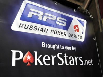 PokerStars анонсирует Гранд-финал Российской покерной серии (RPS)