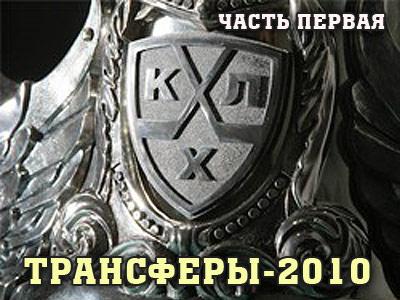 Лучшие трансферы КХЛ. Часть 1